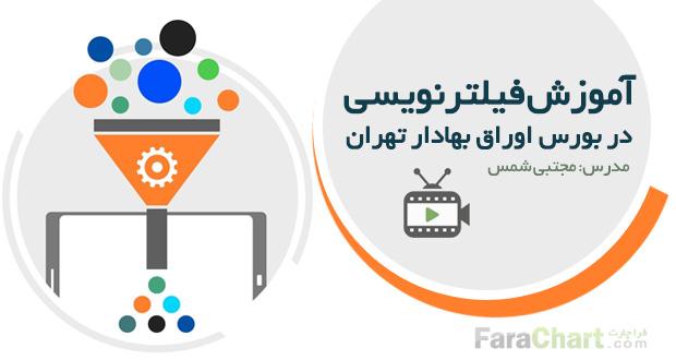 آموزش فیلتر نویسی در بورس تهران با مجتبی شمس