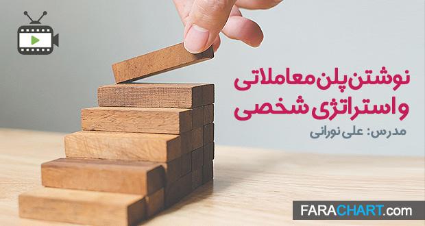 نوشتن پلن معاملاتی و استراتژی شخصی با علی نورانی