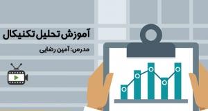 آموزش تحلیل تکنیکال توسط آمین رضایی