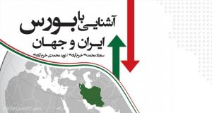 کتاب آشنایی با بورس ایران و جهان