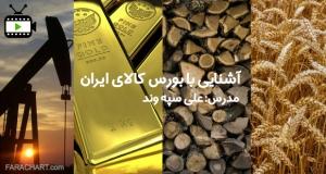 آشنایی با بورس کالای ایران و معاملات آتی با علی سپه وند