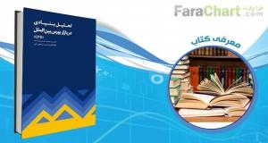 معرفی کتاب تحلیل بنیادی در بازار بورس بین الملل