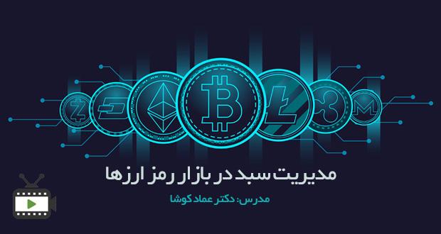 آشنایی با مدیریت سبد ارزهای دیجیتال با عماد کوشا