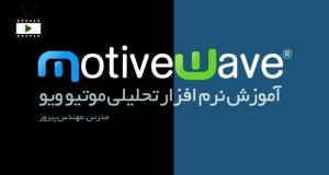 آموزش نرم افزار تحلیلی موتیو ویو توسط محمد پیروز