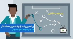 برنامه ریزی استراتژی فردی یک معامله گر با محمود حسینی