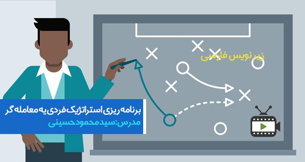 برنامه ریزی استراتژیک فردی یه معامله گر با محمود حسینی