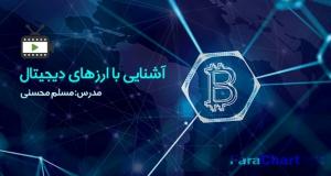 آشنایی با ارزهای دیجیتال با مسلم محسنی