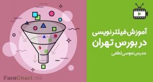 آموزش فیلتر نویسی در بورس تهران توسط موسی لطفی