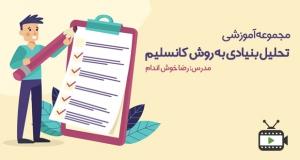 تحلیل بنیادی به روش کانسلیم توسط رضا خوش اندام