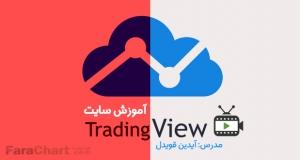 آموزش سایت تریدینگ ویو (TradingView) توسط آیدین قویدل