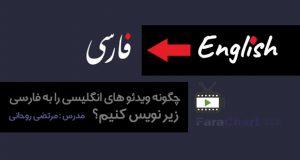 چگونه ویدئو های انگلیسی را به فارسی زیر نویس کنیم