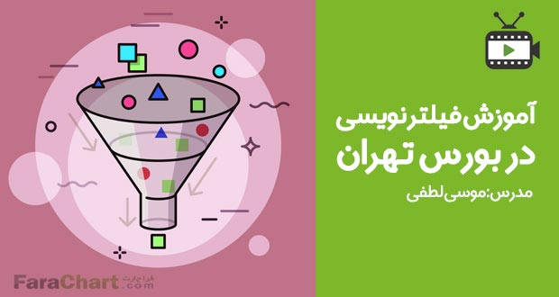 فیلم آموزشی فیلتر نویسی در بورس تهران با موسی لطفی