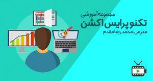 فیلم آموزشی تکنو پرایس اکشن توسط محمدرضا مقدم