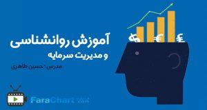 فیلم آموزشی روانشناسی معامله گر و مدیریت سرمایه با حسین طاهری