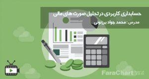 فیلم آموزشی حسابداری در تحلیل صورت های مالی با محمد جواد برزنونی