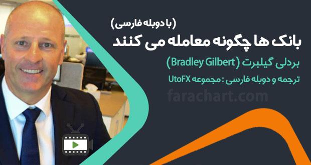 فیلم آموزشی بانک ها چگونه معامله می کنند با دوبله فارسی