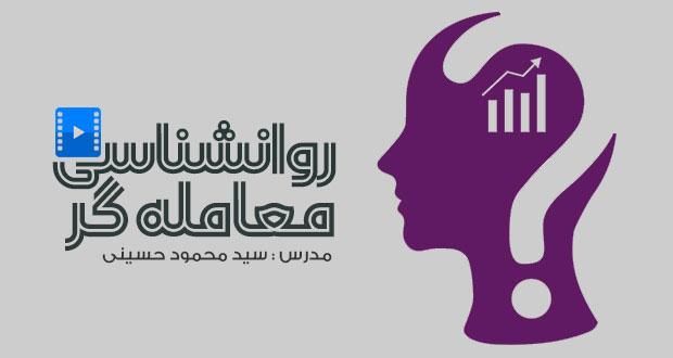 فیلم آموزشی روانشناسی معامله گر با محمود حسینی