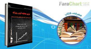 معرفی کتاب مربی معامله گری روزانه