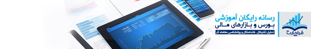 فراچارت: آموزش رایگان بورس و بازارهای مالی