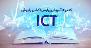 کتابچه آموزش پرایس اکشن به سبک ICT